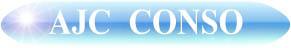 AJC CONSO, Réunion de consommateurs